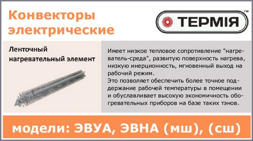 Конвектор электрический Термия - устройство тэна