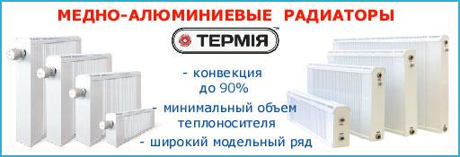 Медно-алюминиевые радиаторы Термия, цена, купить